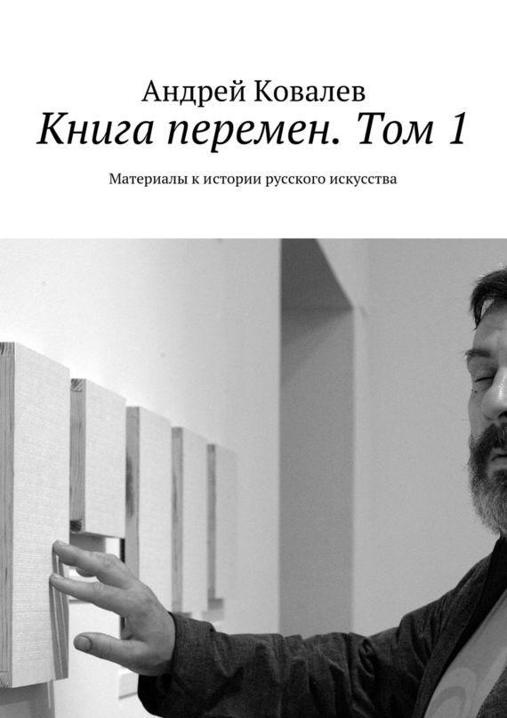 Андрей Ковалев бесплатно