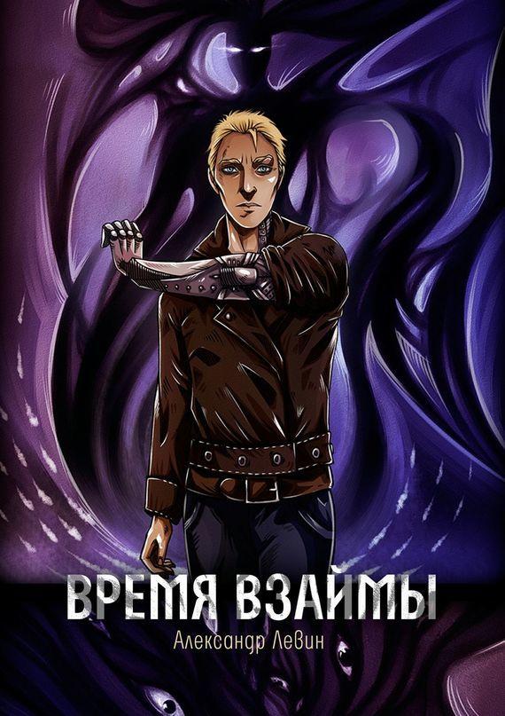 Александр Левин Время взаймы