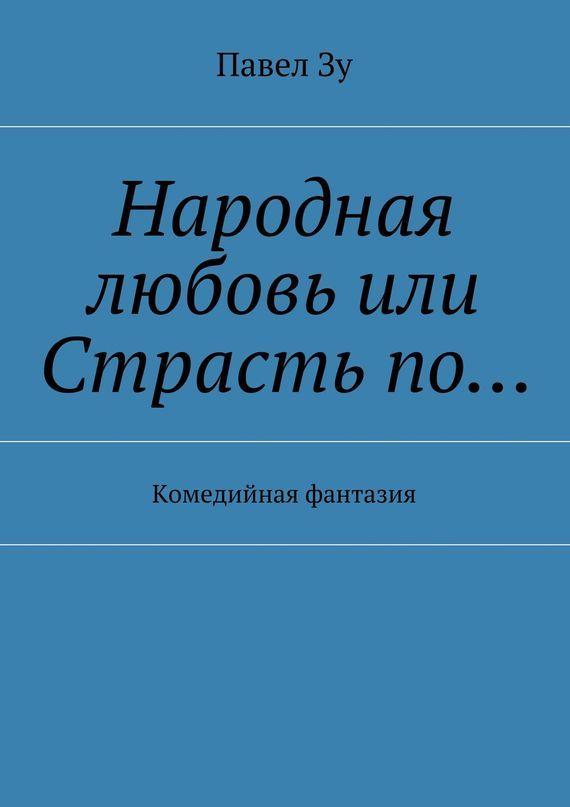 Павел Зу бесплатно
