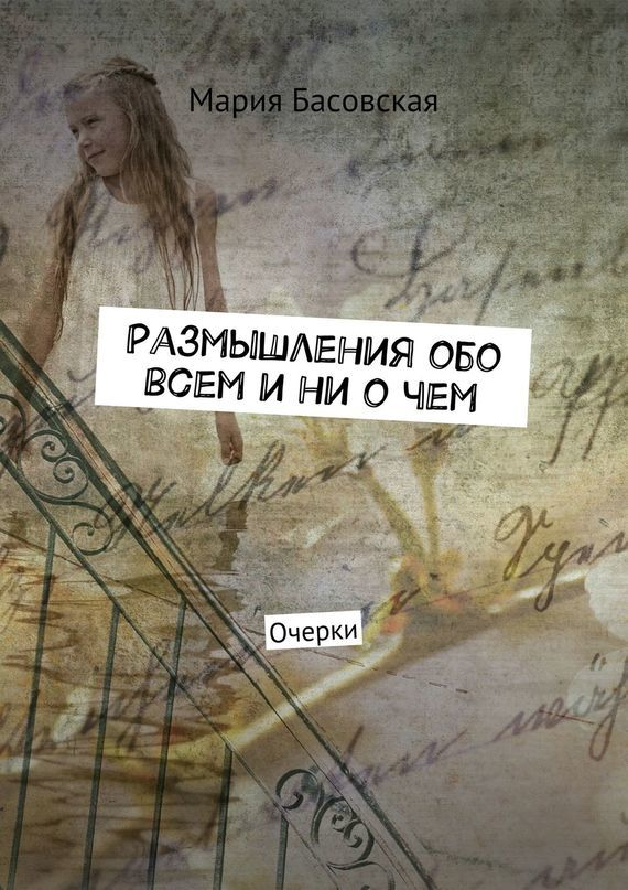Мария Басовская бесплатно