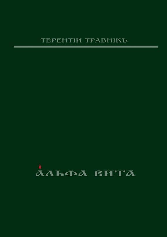 Терентiй Травнiкъ Альфа Вита. Духовная поэзия терентiй травнiкъ вечный май