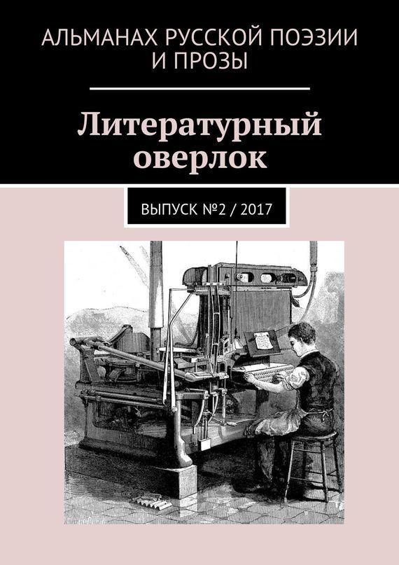 Иван Евсеенко (мл) Литературный оверлок. Выпуск№2 / 2017 бовари