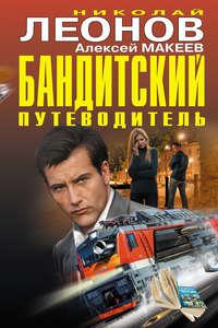 Николай Леонов - Бандитский путеводитель (сборник)