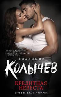 Владимир Колычев - Кредитная невеста