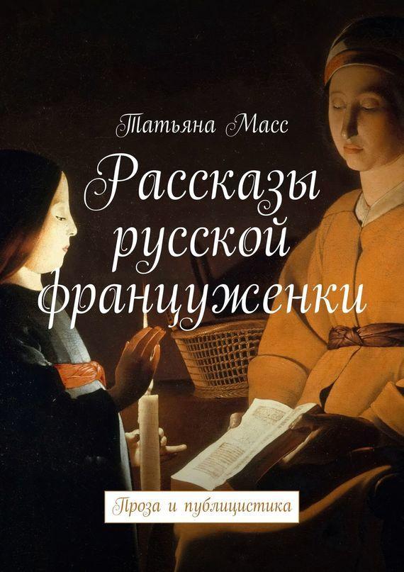 Татьяна Масс Рассказы русской француженки. Проза ипублицистика