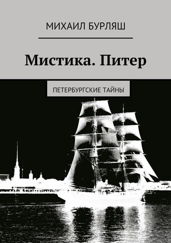Михаил Бурляш бесплатно