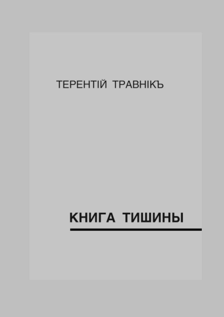 Терентiй Травнiкъ Книга тишины откровения певца и травника