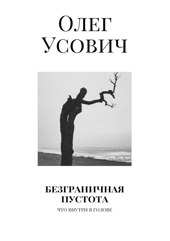 Олег Усович бесплатно