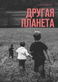 Сергей Замятин - Другая планета