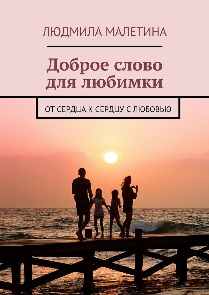 Людмила Малетина Доброе слово для любимки. От сердца к сердцу с любовью издательство махаон если мы с тобой друзья