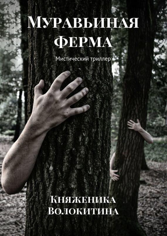 Княженика Яноровна Волокитина бесплатно