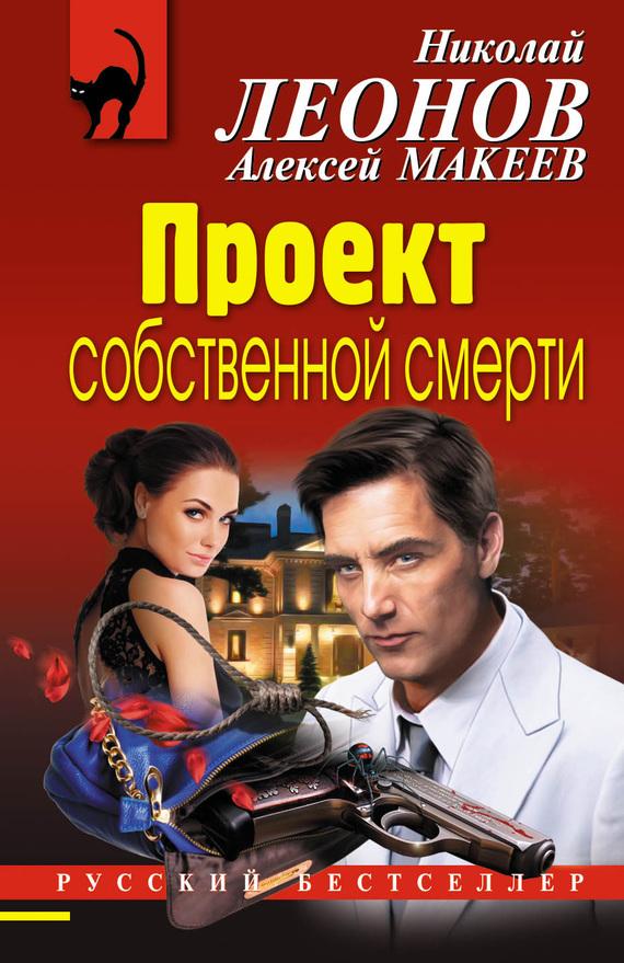 Николай Леонов Проект собственной смерти