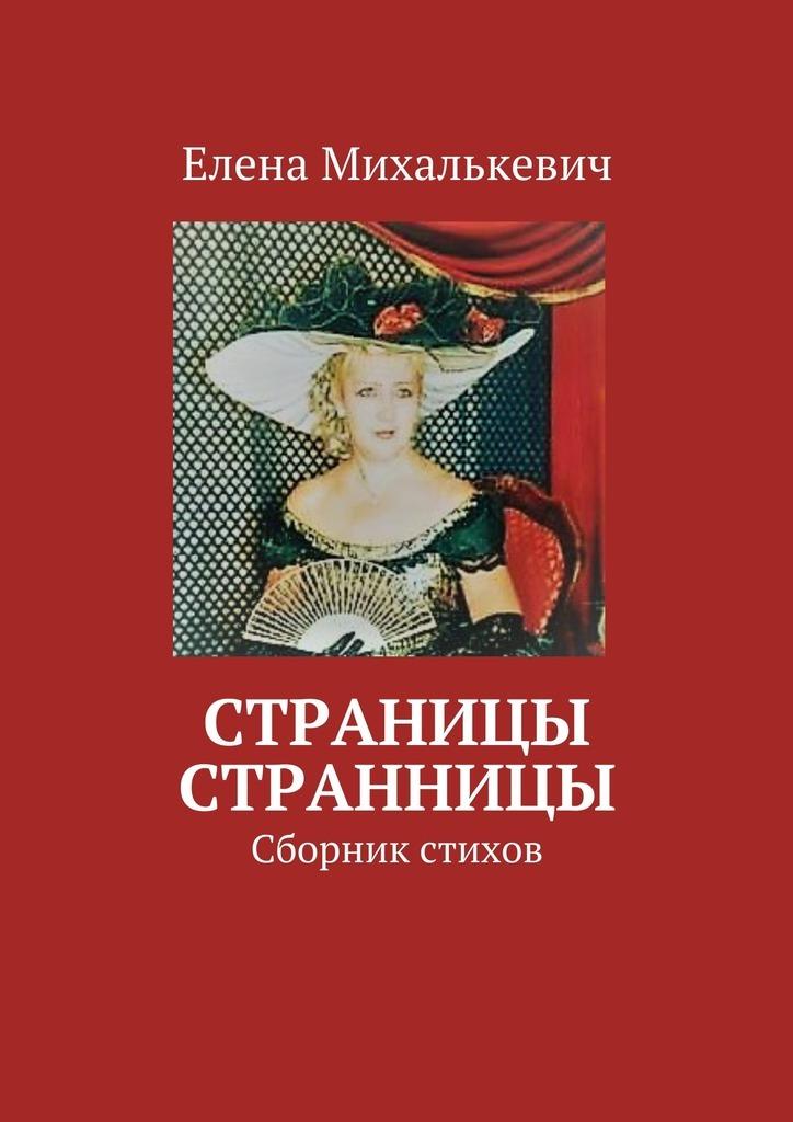 купить Елена Михалькевич Страницы странницы. Сборник стихов по цене 20 рублей