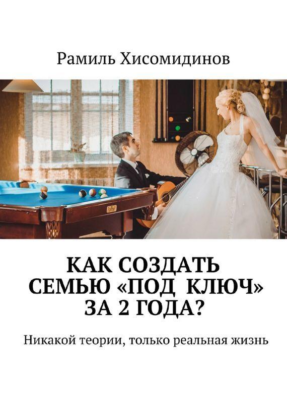 Рамиль Хисомидинов Каксоздать семью«подключ» за2года? Никакой теории, только реальная жизнь хочу продать свою квартиру которая менее 3х лет и другую какие налоги надо заплатить