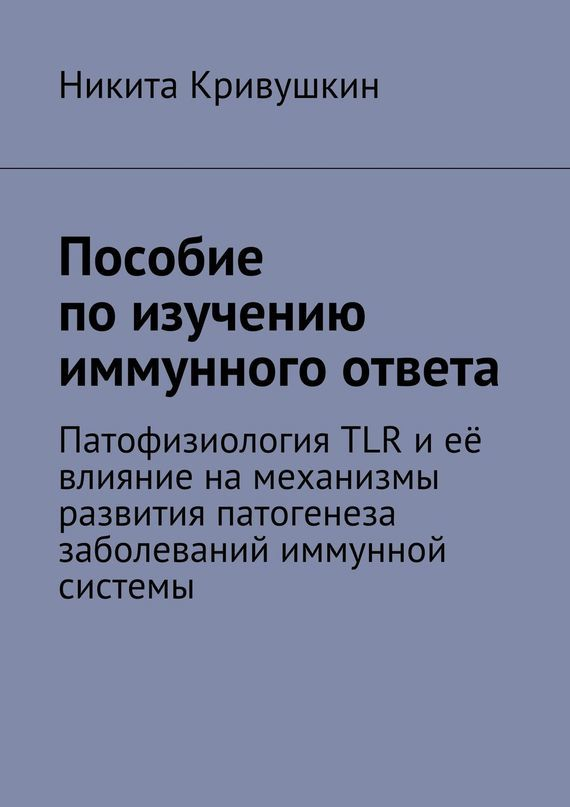 Никита Александрович Кривушкин бесплатно