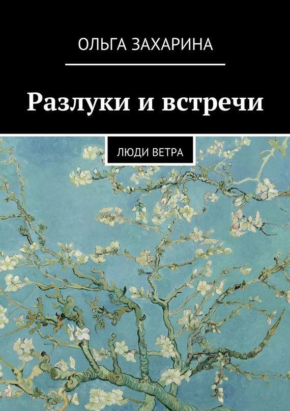 Ольга Захарина бесплатно