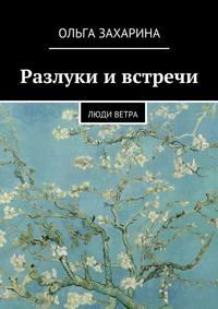 Ольга Захарина - Разлуки ивстречи. Люди ветра
