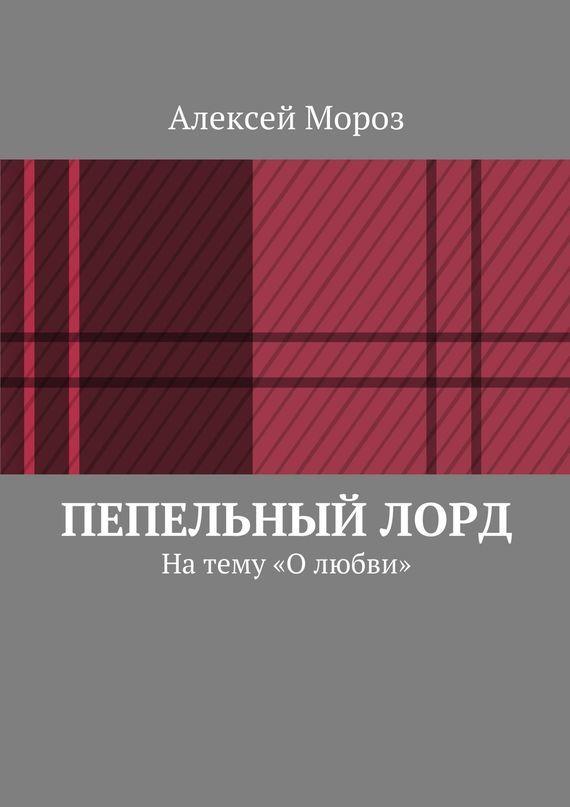 Алексей Мороз - Пепельныйлорд. На тему «О любви»