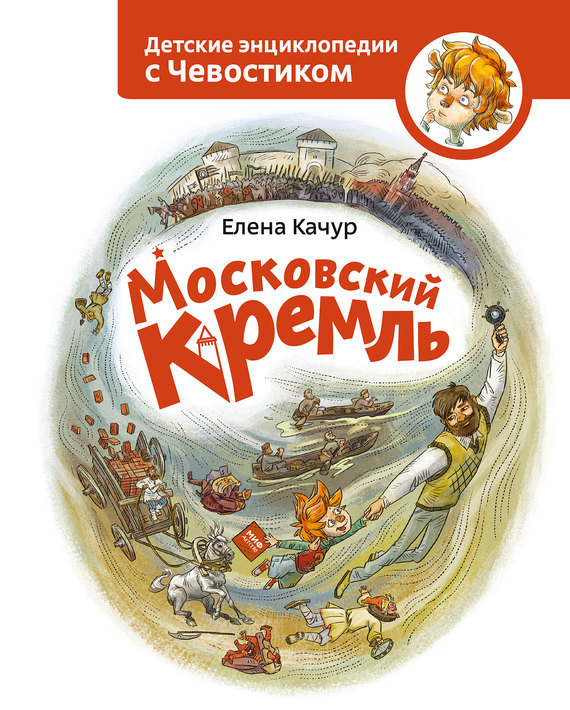 Елена Качур Московский Кремль
