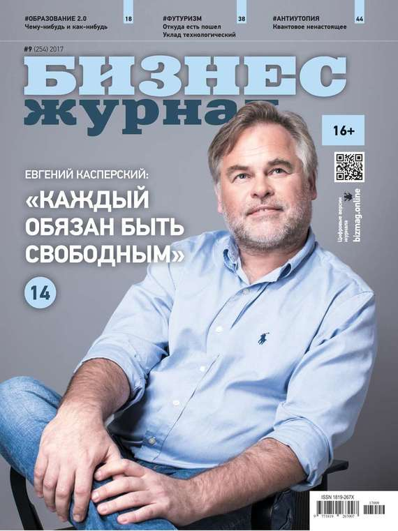 Бизнес Журнал 09-2017