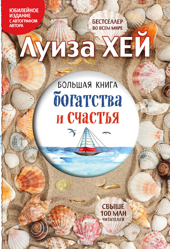 Луиза Хей Большая книга богатства и счастья книги эксмо большая книга богатства и счастья подарочное издание