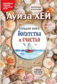 - Большая книга богатства и счастья
