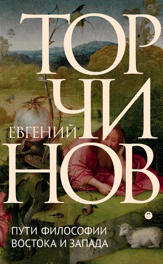 Евгений Торчинов Пути философии Востока  Запада. Познание запредельного