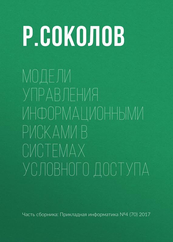 Р. Соколов бесплатно
