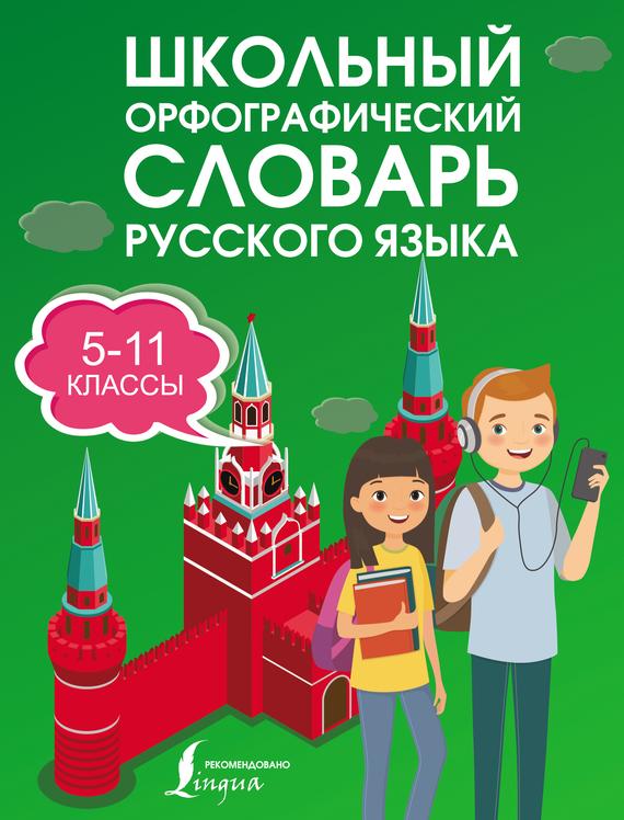 В. В. Бурцева Школьный орфографический словарь русского языка. 5–11 классы цены