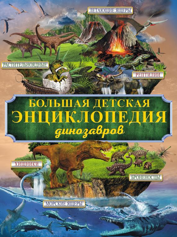 Д. И. Ермакович бесплатно