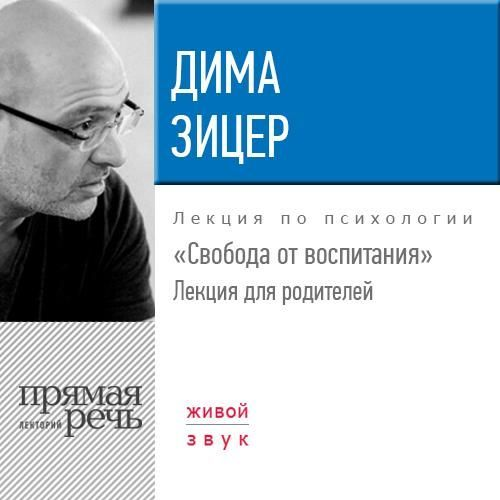 Дима Зицер Лекция «Свобода от воспитания» дима дима и дима