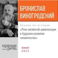 Бронислав Виногродский - Лекция «Роль китайской цивилизации в будущем развитии человечества»