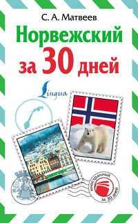 С. А. Матвеев - Норвежский за 30 дней