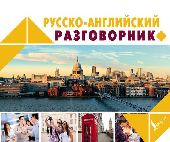 Отсутствует Русско-английский разговорник