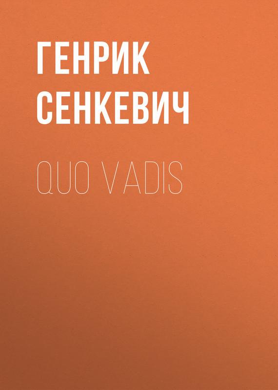 Генрик Сенкевич Quo Vadis quo vadis