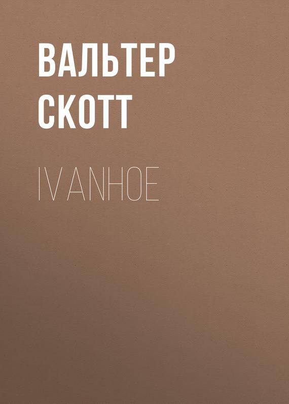 цены Вальтер Скотт Ivanhoe