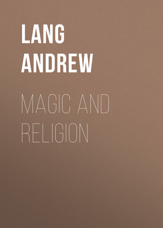 Lang Andrew Magic and Religion цена 2017