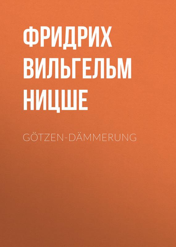 Фридрих Вильгельм Ницше Götzen-Dämmerung фридрих вильгельм ницше beyond good and evil