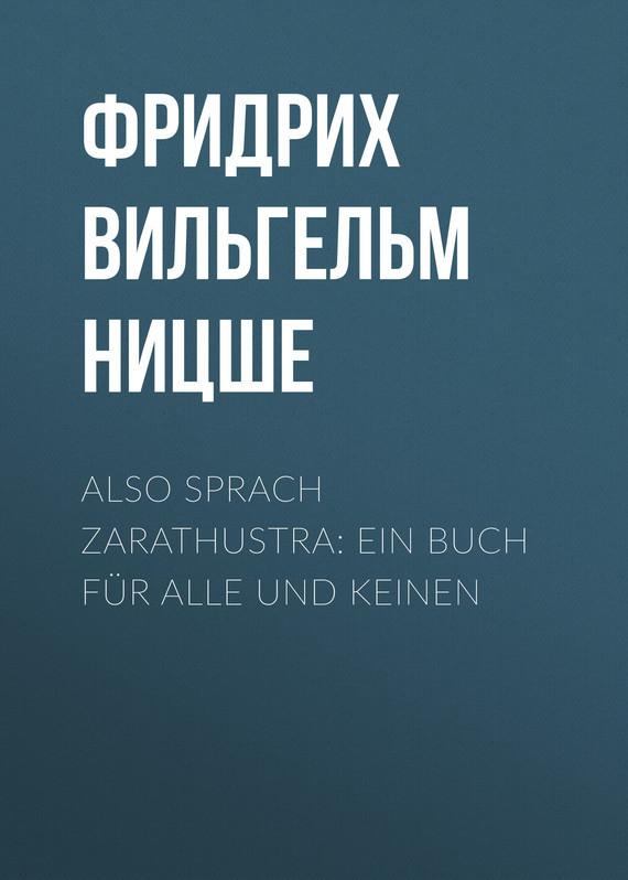 Фридрих Вильгельм Ницше Also sprach Zarathustra: Ein Buch für Alle und Keinen ницше ф в also sprach zarathustra так говорил заратустра книга для всех и ни для кого книга для чтения на немецком языке