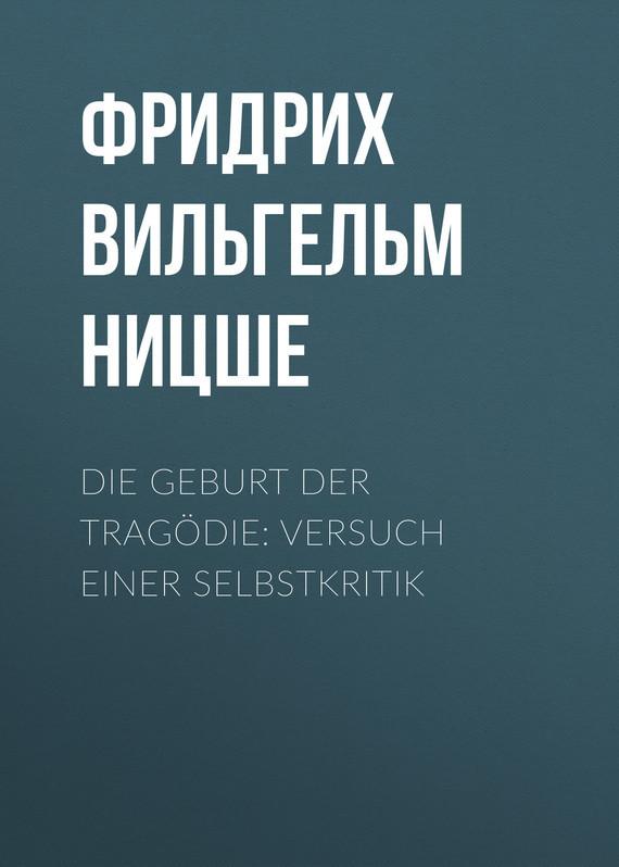 Фридрих Вильгельм Ницше Die Geburt der Tragödie: Versuch einer Selbstkritik ботинки der spur der spur de034amwiz42