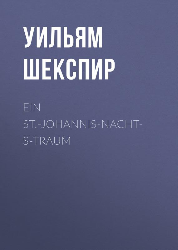 Уильям Шекспир Ein St.-Johannis-Nachts-Traum лео ашер ein jahr ohne liebe