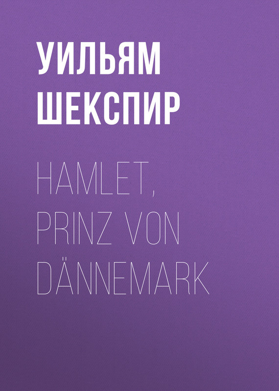 Уильям Шекспир Hamlet, Prinz von Dännemark уильям шекспир the shakespeare story book