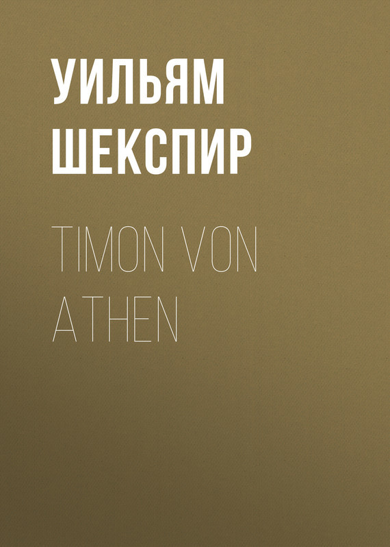 Уильям Шекспир Timon von Athen уильям шекспир the shakespeare story book