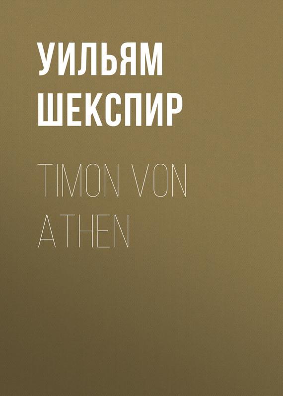 Уильям Шекспир Timon von Athen свитшот timon