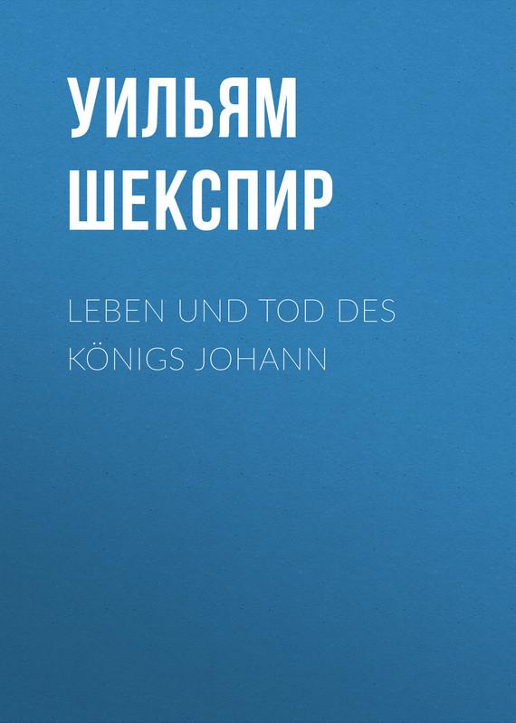Уильям Шекспир Leben und Tod des Königs Johann tod s мокасины