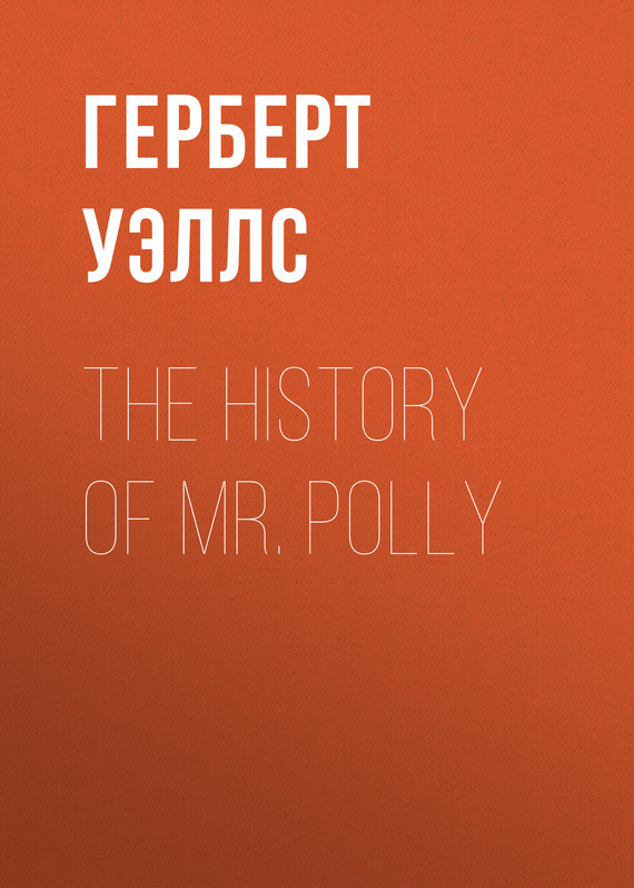 Герберт Джордж Уэллс The History of Mr. Polly because of mr terupt