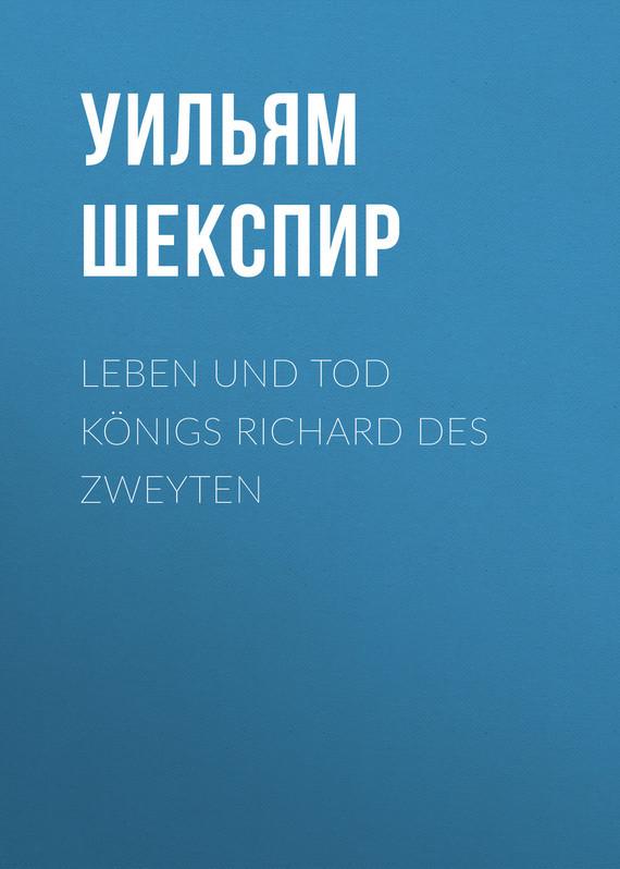 Уильям Шекспир Leben und Tod Königs Richard des zweyten tod s мокасины