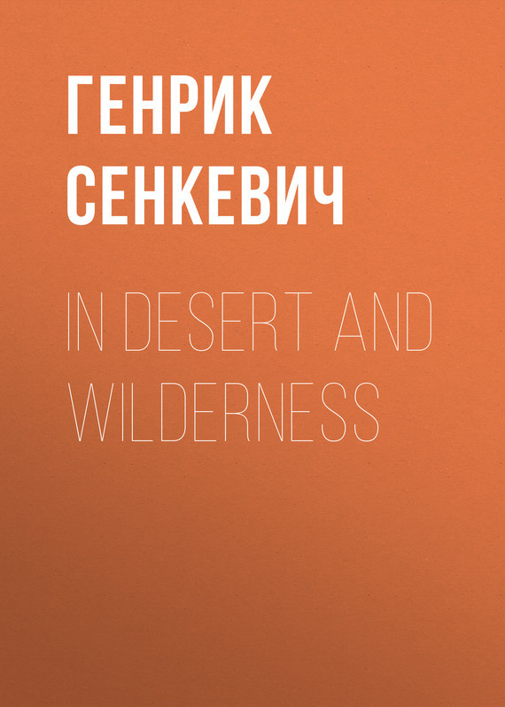 Генрик Сенкевич In Desert and Wilderness зрительная труба meade wilderness 15–45x65