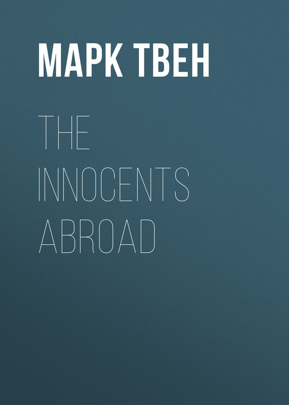 Марк Твен The Innocents Abroad