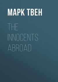 Марк Твен - The Innocents Abroad